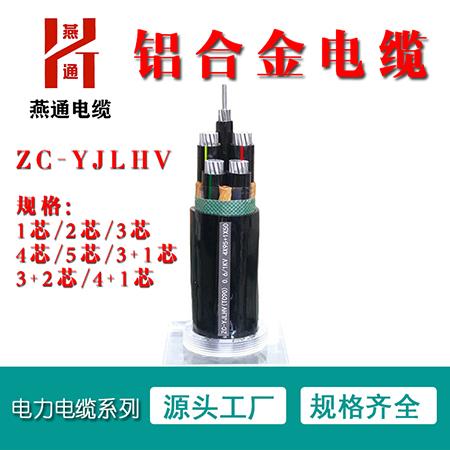 上海铝合金电缆