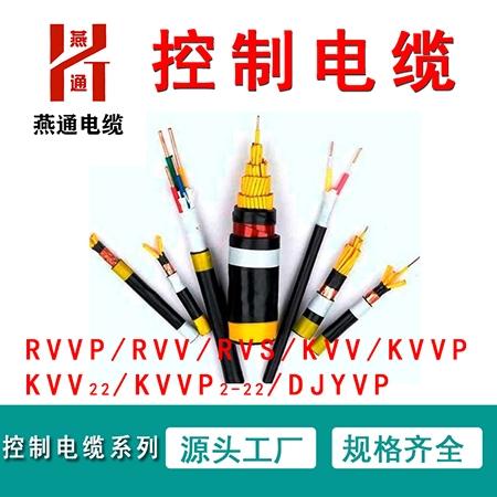重庆控制电缆
