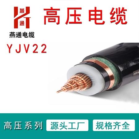 高压电缆系列